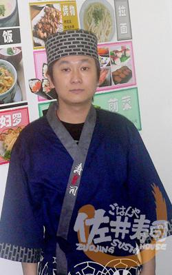 日本料理培训老师-王老师